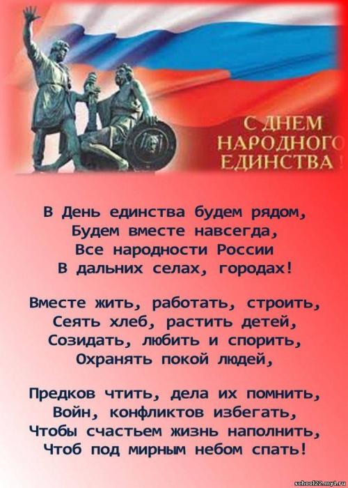 Поздравление в день народного единства