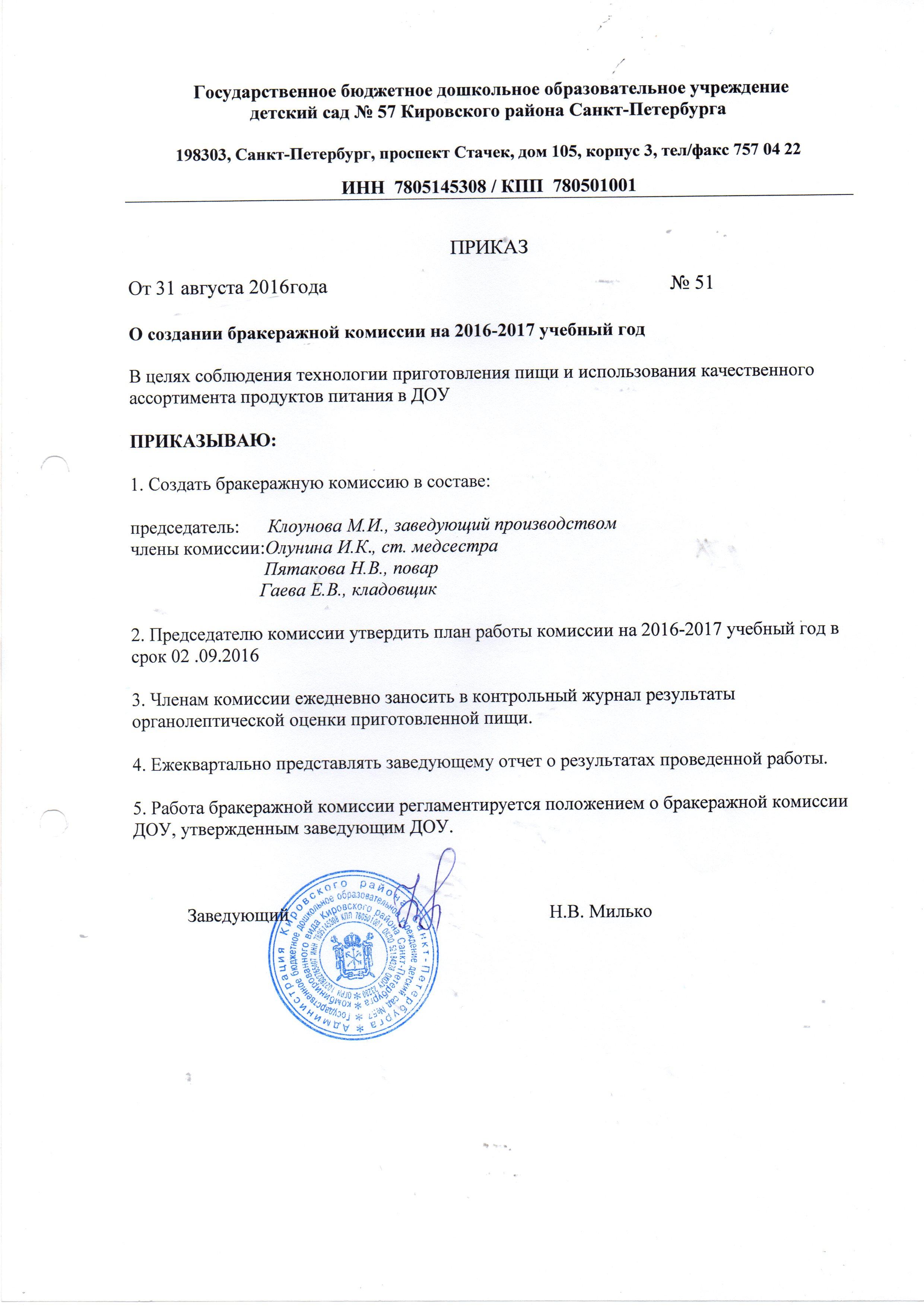 Приказ о создание бракеражной комиссии » мбдоу №18 «красная шапочка».