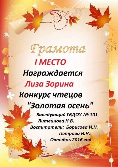 Сценарий конкурса чтецов про осень