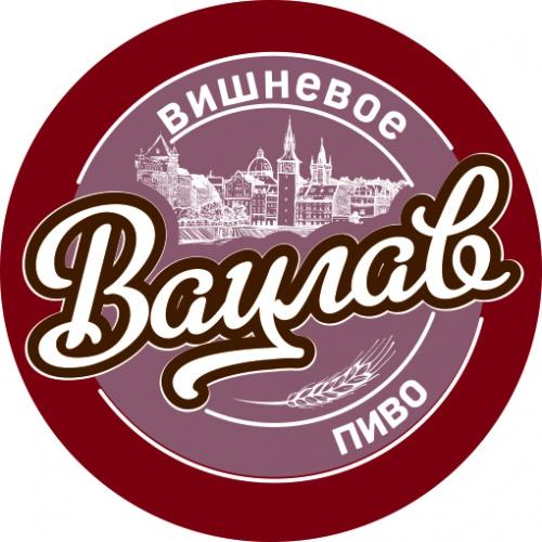 Вацлав «Вишневое»