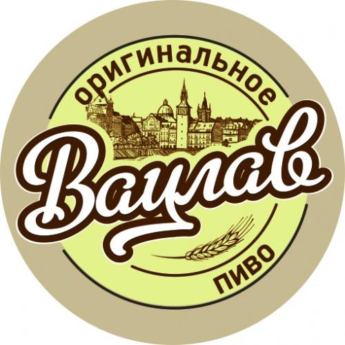 Вацлав «Оригинальное пиво»