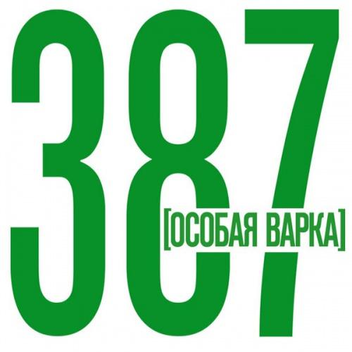 387. Особая варка