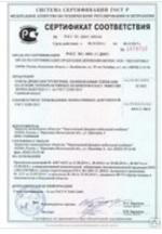 Сертификат соответствия ЛДСП