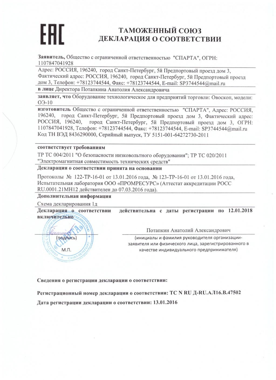 Декларация соответствия Овоскоп